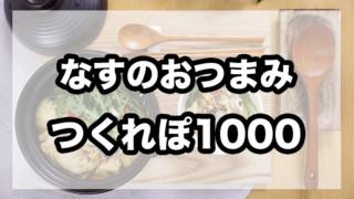 牛肉 切り落とし レシピ つくれ ぽ 1000