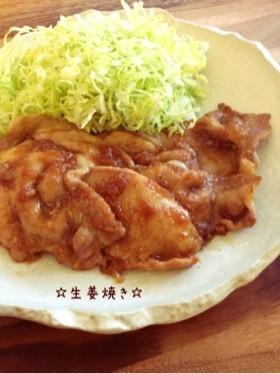豚 の 生姜 焼き つくれ ぽ